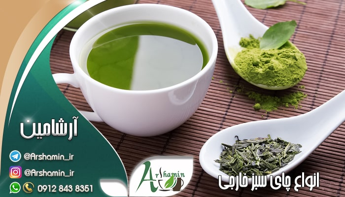 انواع چای سبز خارجی