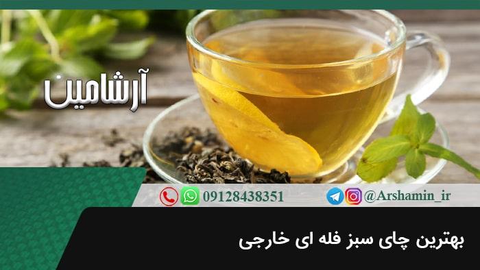 بهترین چای سبز فله ای خارجی