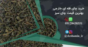 قیمت چای سبز فله
