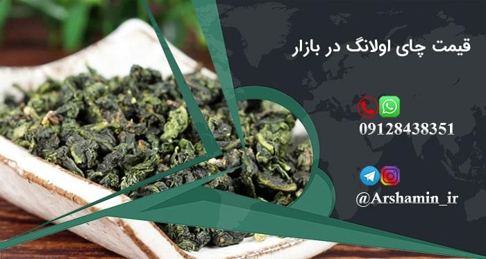 قیمت چای اولانگ در بازار