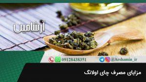 مزایای مصرف چای اولانگ