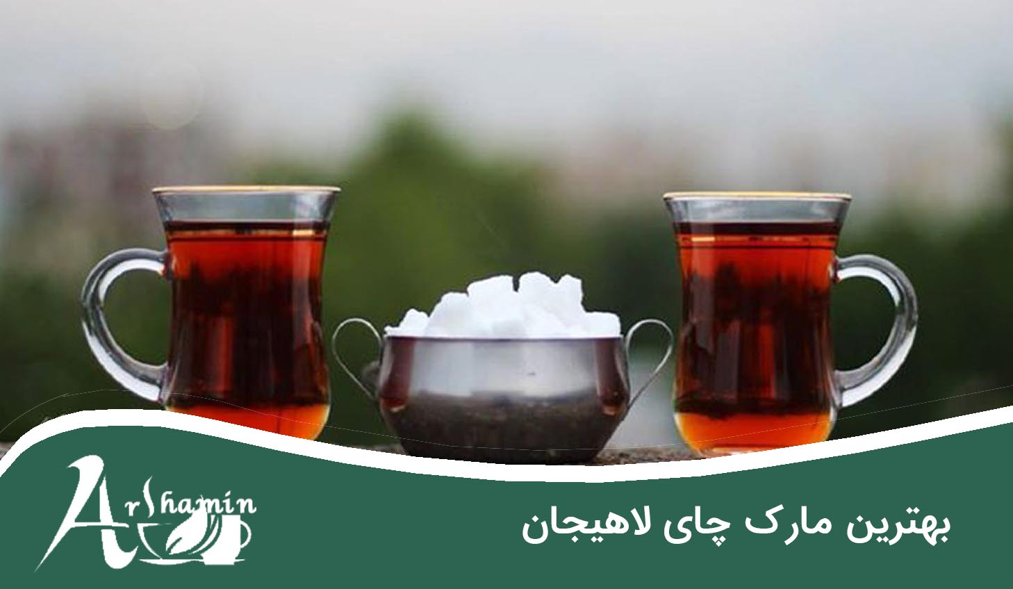 بهترین مارک چای لاهیجان