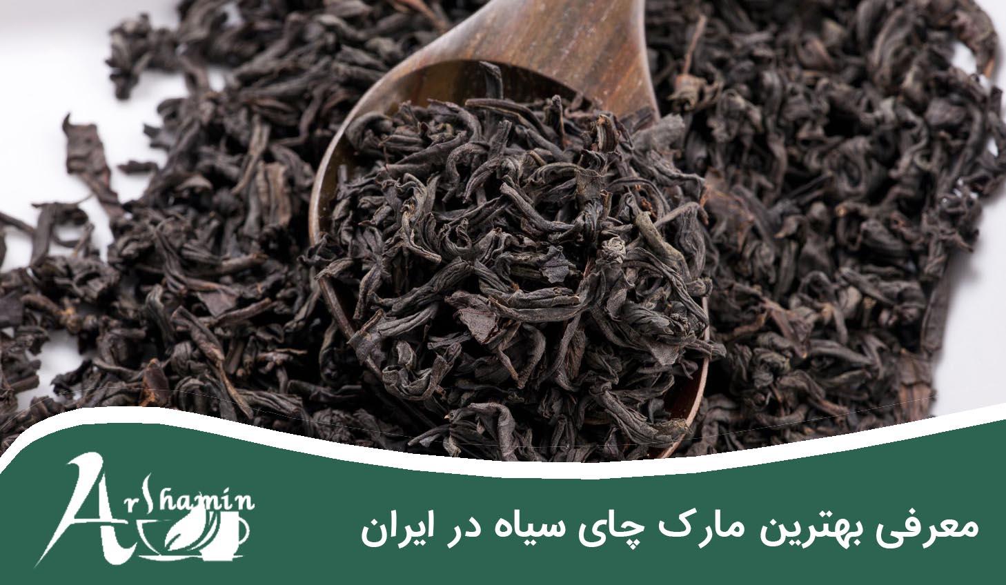 بهترین مارک چای سیاه در ایران