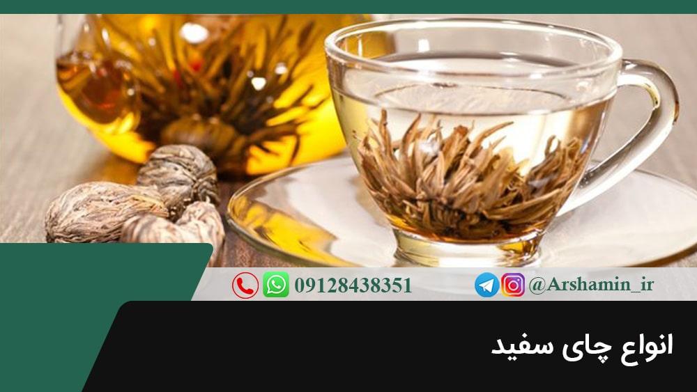 انواع چای سفید