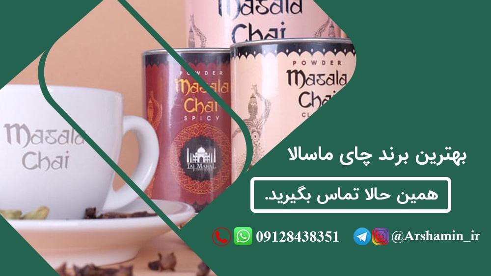 بهترین برند چای ماسالا