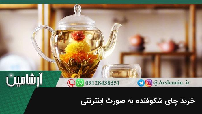 خرید چای بلومینگ
