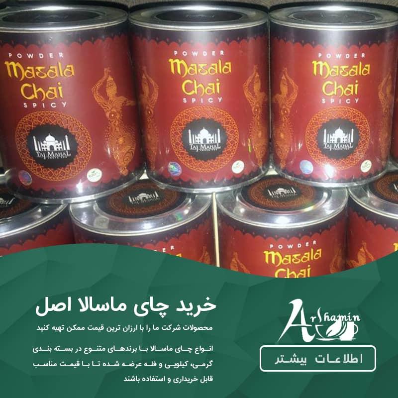 خرید چای ماسالا اصل