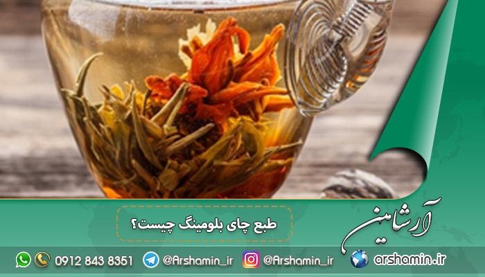 طبع چای بلومینگ چیست