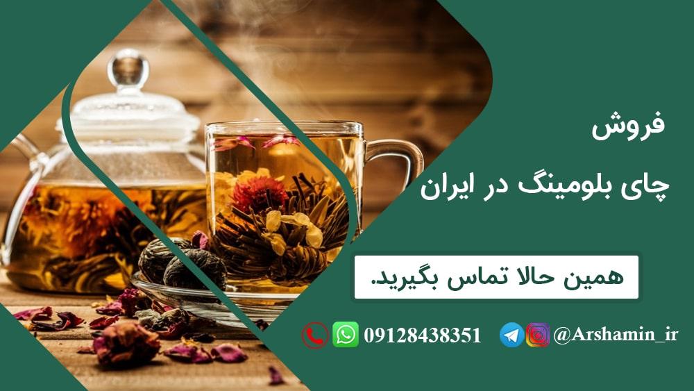 فروش چای بلومینگ در ایران