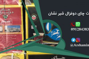 قیمت چای دوغزال شیر نشان