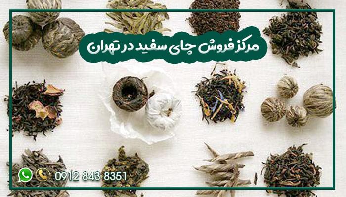 مرکز فروش چای سفید در تهران