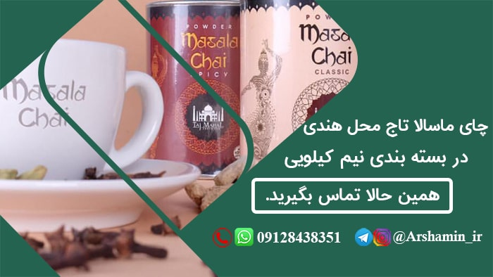 خرید چای ماسالا تاج محل هندی
