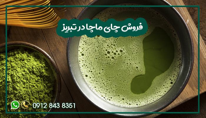 فروش چای ماچا در تبریز