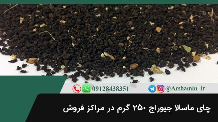 چای ماسالا جیوراج 250 گرم