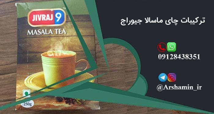 ترکیبات چای ماسالا جیوراج