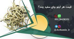 قیمت هر کیلو چای سفید