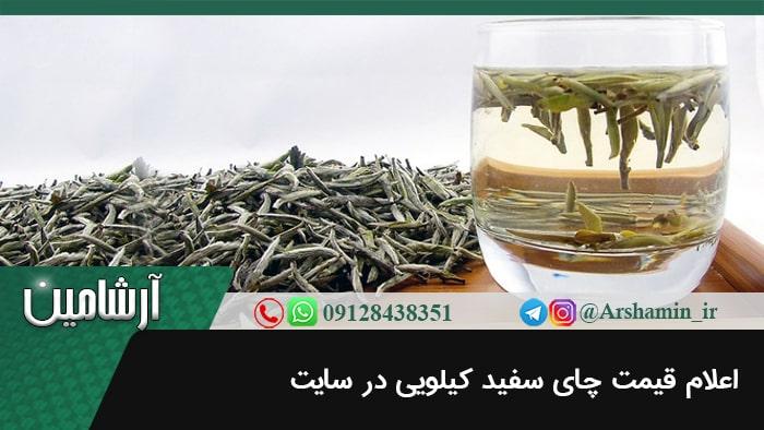 قیمت چای سفید کیلویی در سایت