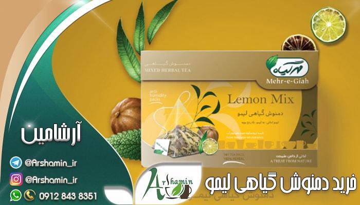 خرید دمنوش گیاهی لیمو