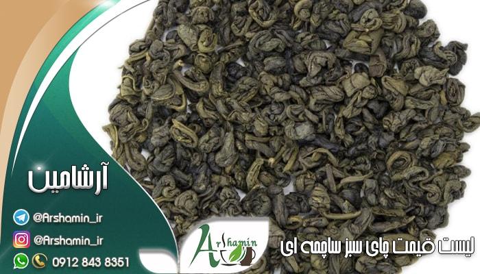 لیست قیمت چای سبز ساچمه ای