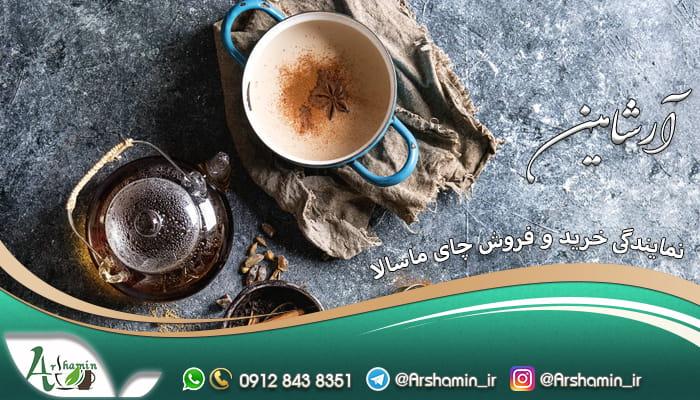 نمایندگی خرید و فروش چای ماسالا