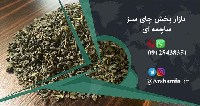 پخش چای سبز ساچمه ای