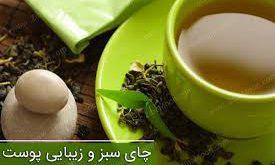 چای سبز زیبایی