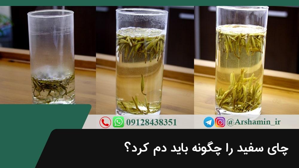 چای سفید را چگونه باید دم کرد؟