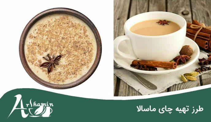 روش دم كردن چاي ماسالا