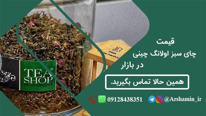 قیمت چای سبز اولانگ چینی