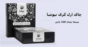 قیمت چای 160 عددی