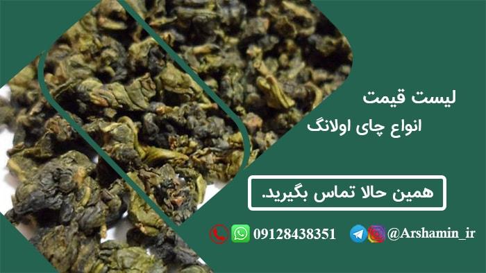 لیست قیمت انواع چای اولانگ