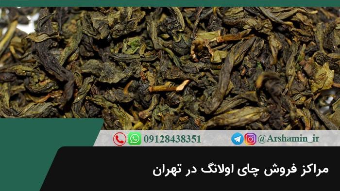 مراکز فروش چای اولانگ