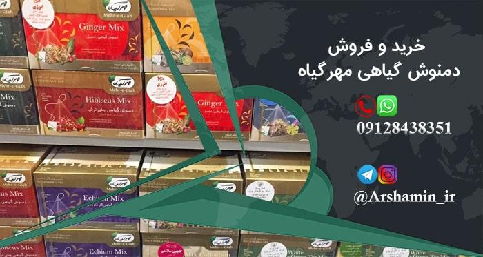 فروش دمنوش گیاهی مهرگیاه