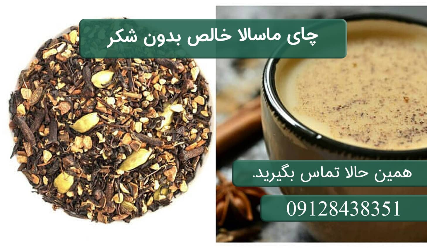 خرید چای ماسالا خالص بدون شکر