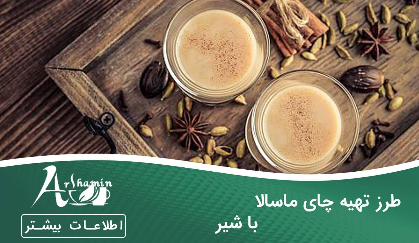 طرز تهیه چای ماسالا با شیر