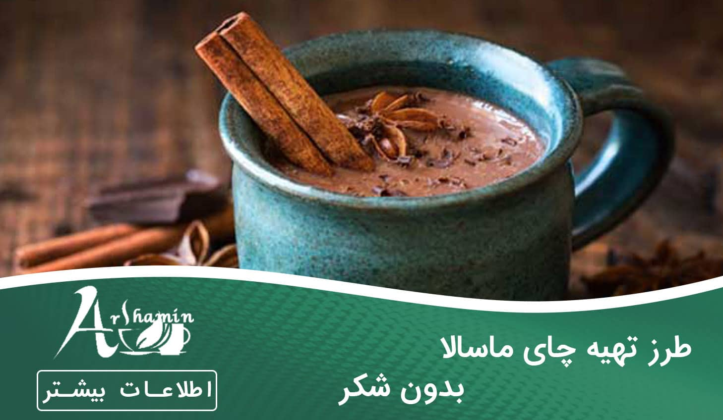 طرز تهیه چای ماسالا بدون شکر