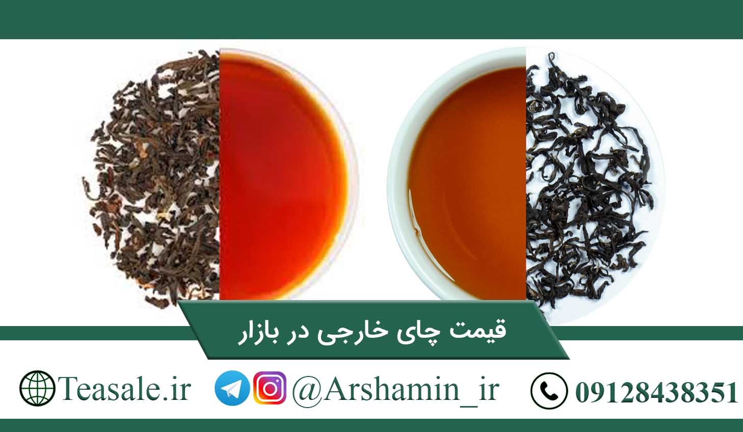 قیمت چای خارجی در بازار