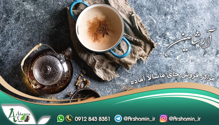 مراکز فروش چای ماسالا آماده