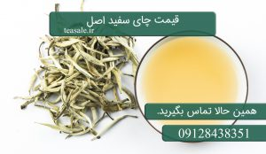 قیمت چای سفید
