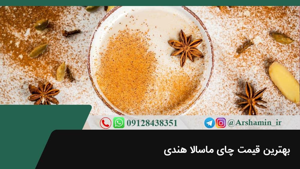 بهترین قیمت چای ماسالا هندی