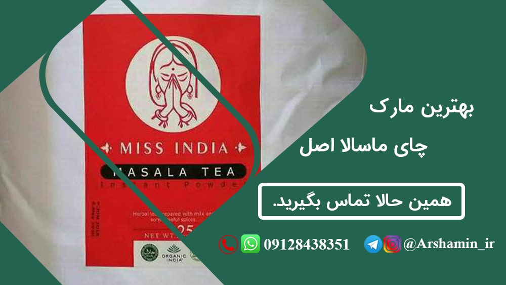بهترین مارک چای ماسالا اصل هندی