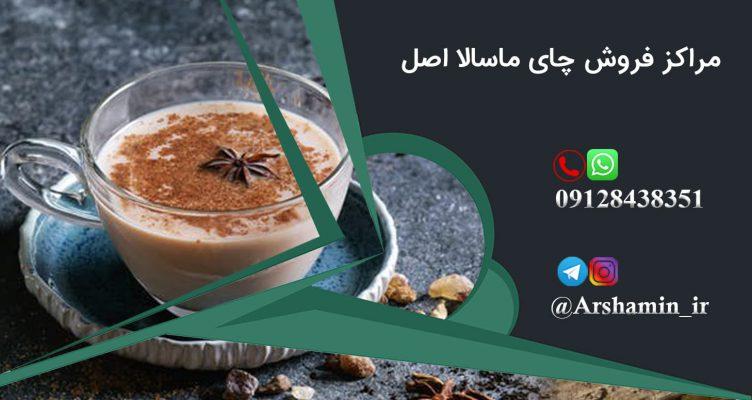 مراکز فروش چای ماسالا اصل
