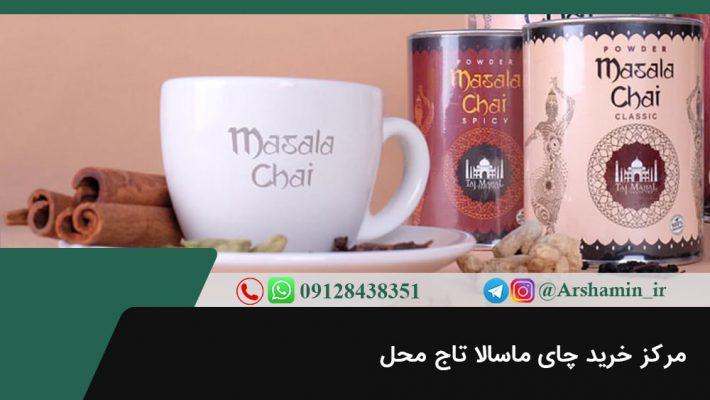مرکز خرید چای ماسالا تاج محل