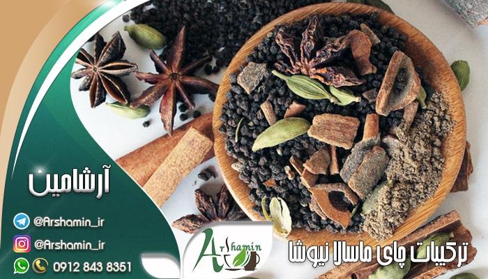 ترکیبات چای ماسالا نیوشا