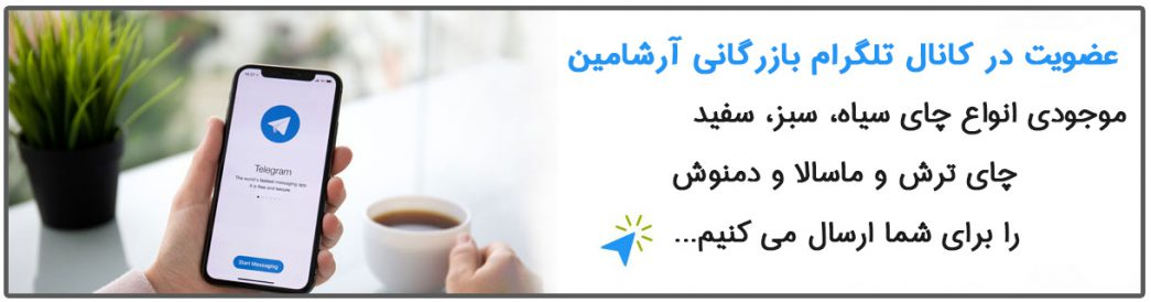 کانال تلگرام چای و دمنوش
