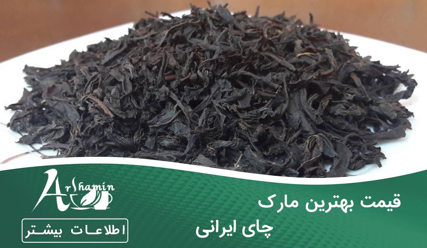 قیمت بهترین مارک چای ایرانی