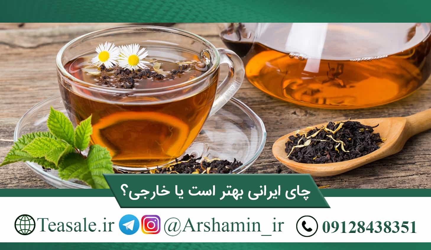 چای ایرانی بهتر است یا خارجی؟