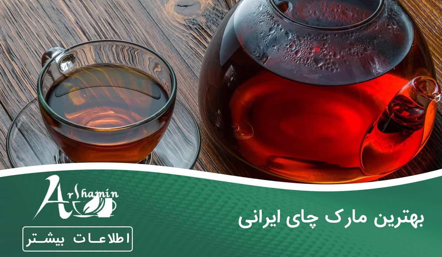 بهترین مارک چای ایرانی