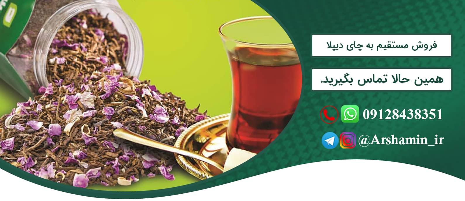 فروش مستقیم به چای دیپلا