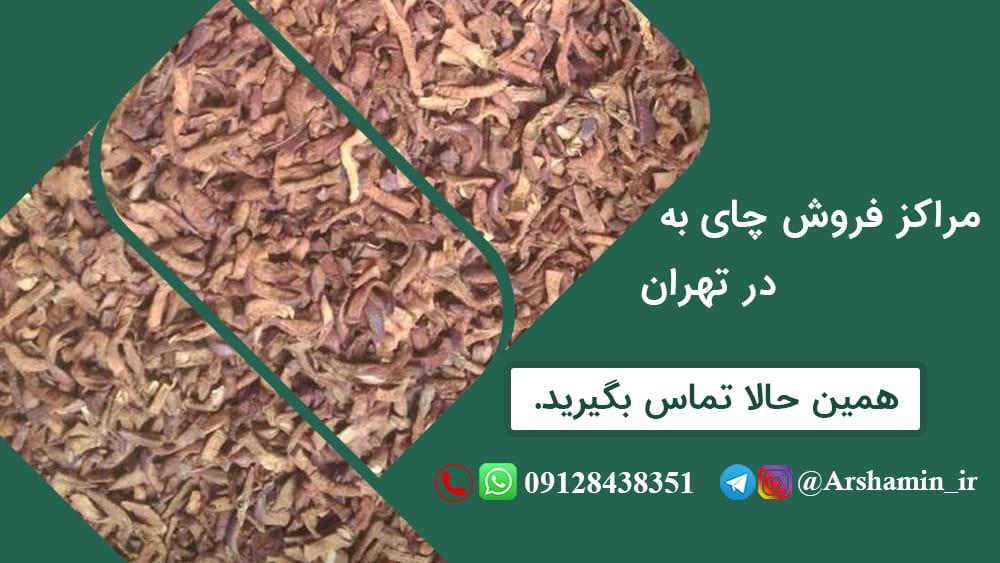 مراکز فروش چای به در تهران